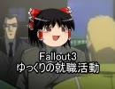 【Fallout3】ゆっくりの就職活動その3【ゆっくり実況】 thumbnail