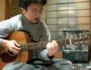 グニグーグーのギターで1曲 その十二