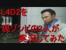 【カオス実況】Left4Dead2を3人で実況してみたデッドセンター編【XBOX360】