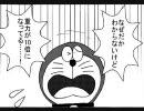 ドラえもん のび太と七つの竜の玉~フリーザ編~ 1/6