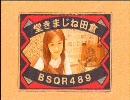 倉田ねじまき堂2002.10.24(ゲスト:みっ