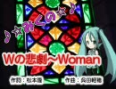 【初音ミク】Wの悲劇~Woman【薬師丸ひろ