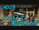 【カオス実況】Left4Dead2を4人で実況してみたデッドセンターリベンジ編 thumbnail