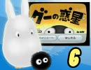 卍誰も知らない名作ゲーム実況!【グーの惑星】part6 thumbnail