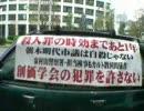 黒田大輔&まき やすとも vs 創価学会 1/2