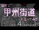 原付で甲州街道を走ってみた(その4)内藤新宿-高井戸
