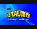 【ニコニコ動画】UTAU講座 ~UTAUで話す? HANASU入門~(UTAU×MMD)を解析してみた