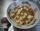麻婆豆腐を作ってみた!