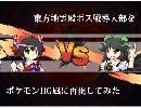 【東方】地霊殿ボス戦導入部をポケモンHG風に再現してみた【ポケモン】 thumbnail