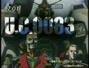 機動戦士ガンダム0083  DVDCM
