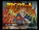RPGツクール(PS2) BGM集 1/2