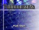 【合作】Touhoumania - トウホウマニア - (東方×ビートマニアパロディ)