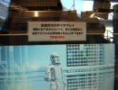 愛・地球博(愛知万博) 三井東芝館のポストショー展示物1