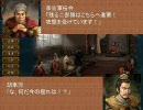 霊夢の旅日記~三国志Ⅹ暴走録~3-0