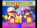 実況パワフルプロ野球99開幕版 冥球島編 真矢部ルート part3