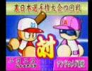 実況パワフルプロ野球99開幕版 冥球島編 真矢部ルート part4