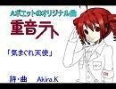 UTAU 重音 オリジナル  「気まぐれ天使」  No191 Aポエット