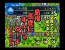 【桃鉄16】対決列島2009(仮) 第5夜【目的地・仙台編】