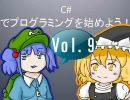 C# でプログラミングを始めよう! Vol.9