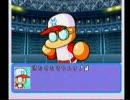 実況パワフルプロ野球99開幕版 冥球島編 真矢部ルート part6