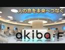akiba:Fで献血してきた+東京赤十字センターiPod採用ボカロPV