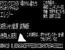 エレジー 似非レトロ拡張波形試験版