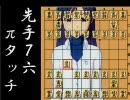 【アイマス×将棋】 アイドルペア将棋トーナメント(中高生の部)3-1