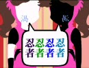 【RKRN替え歌】空/想/落/第/忍/者/ル/ン/バ【動画修正ver.】 thumbnail