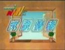 【ニコニコ動画】NNN24 気象情報BGMを解析してみた