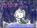 【UTAUカバー】地球ネコ【いぬへび】