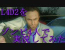 【カオス実況】Left4Dead2を4人で実況してみたダークカーニバル編【XBOX360】
