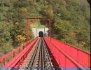 前面展望 黒部峡谷鉄道①(宇奈月~森石)