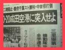 【ニコニコ動画】1985年10/20三里塚闘争を解析してみた