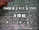 DM関東足利大会2009 決勝戦 第1試合