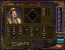 【三国志Ⅸ】101匹の劉璋オンリーで敵の強さ+200%のクリアを目指す 第一回