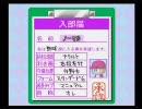パワプロ9(開幕版) サクセス 恋恋高校 野手で普通プレイpart1