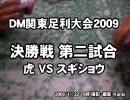 DM関東足利大会2009 決勝戦第2試合