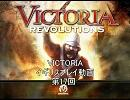 VICTORIA イギリスプレイ動画 第17回 thumbnail