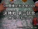 DM関東足利大会2009 決勝戦第3試合