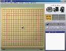 囲連星のAI uct(8/21最新)と対戦してみた vir.2倍速