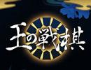 「将棋 -王の戦棋-」プレイイメージムービー