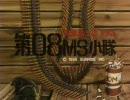 【MAD】機動戦士ガンダム 第08MS小隊 -Butterfly Kiss-