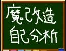 【ニコニコ動画】【ゆっくり】第3回:ニコニコ就活セミナー・裏自己分析編【就職活動】を解析してみた