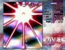 東方星蓮船 Lunatic 魔理沙B Stage4~5