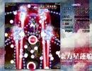 東方星蓮船 Lunatic 魔理沙B Stage6