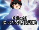 【Fallout3】ゆっくりの就職活動その4【ゆっくり実況】 thumbnail
