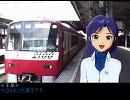 あずささん他が行く、京急線で三浦に行こう♪ 第1話