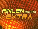 【鏡音リン・鏡音レン】 RINLENMANIA EXTRA 【ノンストップメドレー】 thumbnail