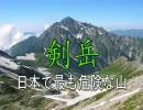 【ニコニコ動画】関根剣が剣岳登山 MEGWIN TVを解析してみた