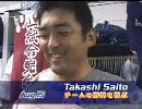 (MLB)斎藤隆 30セーブ インタビュー